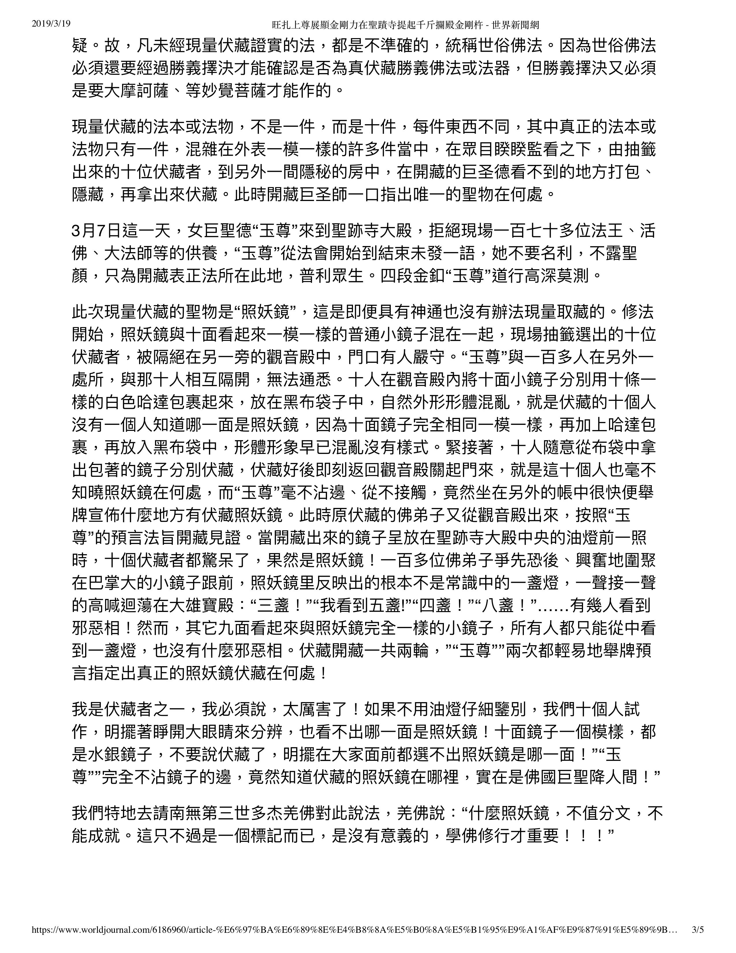 (世界日報)旺扎上尊展顯金剛力在聖蹟寺提起千斤攔殿金剛杵 – 有神通也開不了現量伏藏