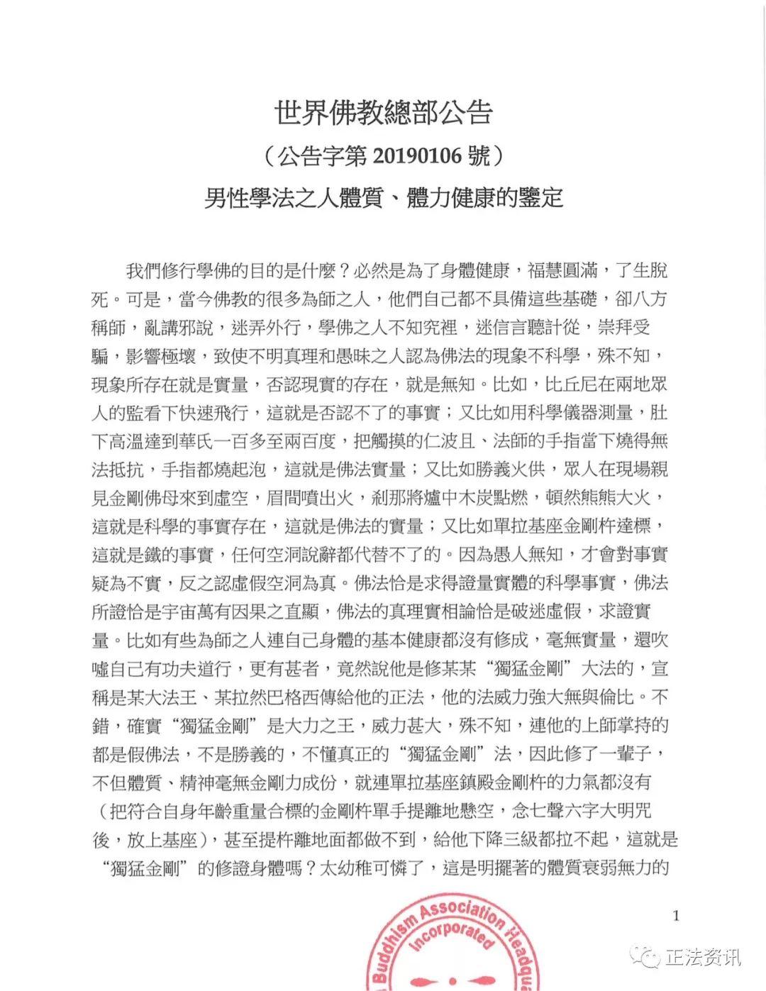 世界佛教總部公告(公告字第20190106號) 男性學法之人體質、體力健康的鑒定