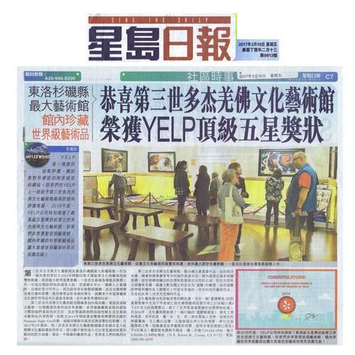 第三世多杰羌佛文化藝術館 榮獲美國YELP網站頒發頂級五星獎狀!