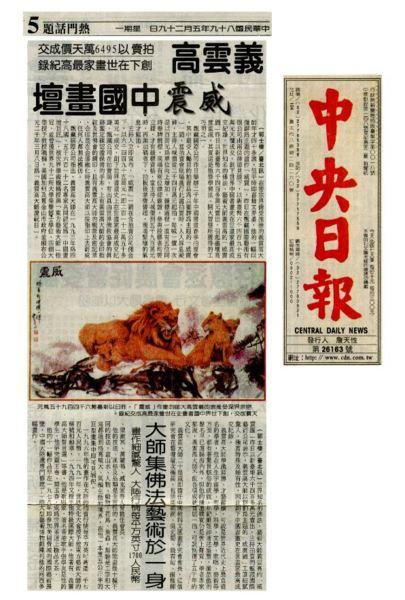 義雲高威震中國畫壇