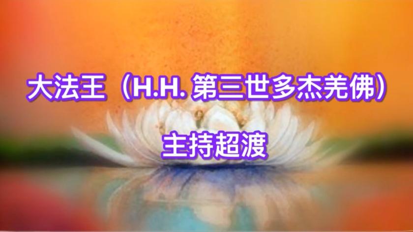 大法王(H.H. 第三世多杰羌佛)主持超渡(2000年6月20日 星期二 眾聲日報)