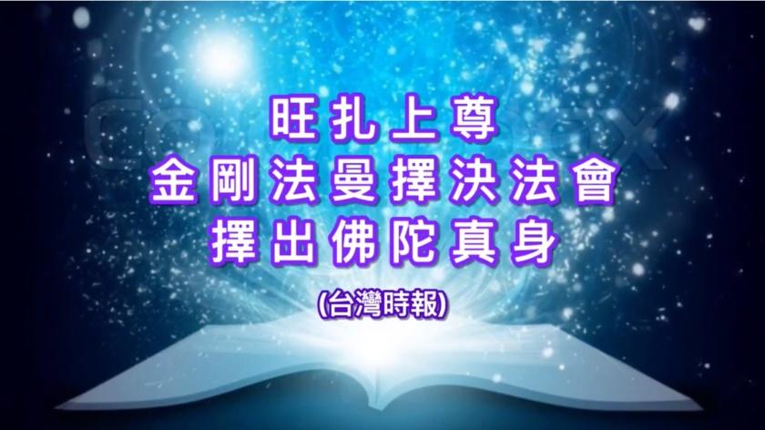 旺扎上尊金剛法曼擇決法會擇出佛陀真身 (台灣時報)