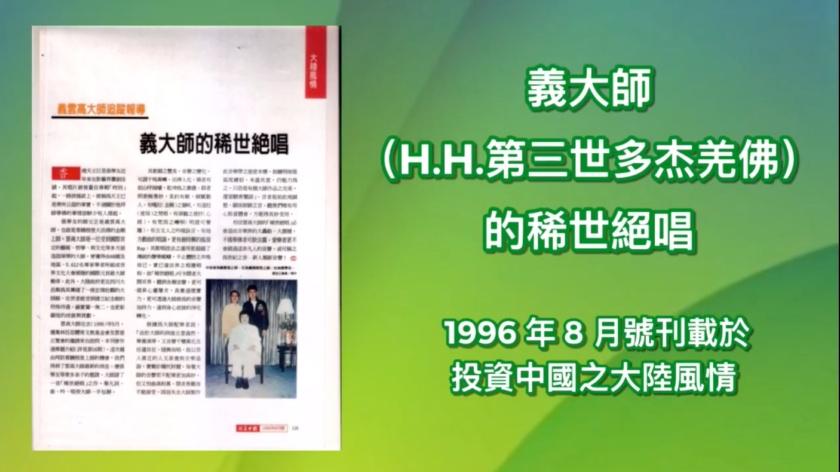 義大師(H.H.第三世多杰羌佛)的稀世絕唱 (1996 年 8 月號刊載於投資中國之大陸風情)