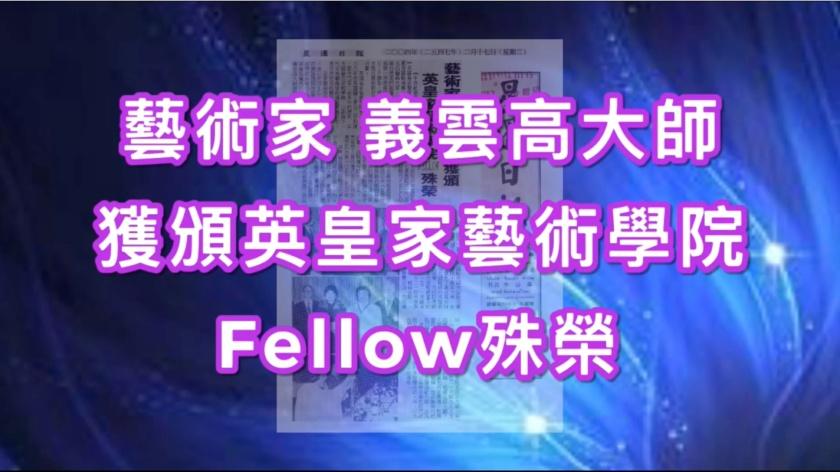 藝術家 義雲高大師獲頒英皇家藝術學院Fellow殊榮
