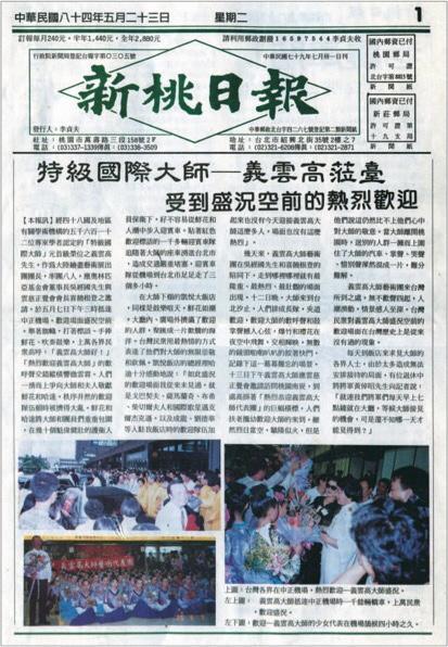 特級國際大師 – 義雲高(H.H.第三世多杰羌佛)蒞台 受到盛況空前的熱烈歡迎