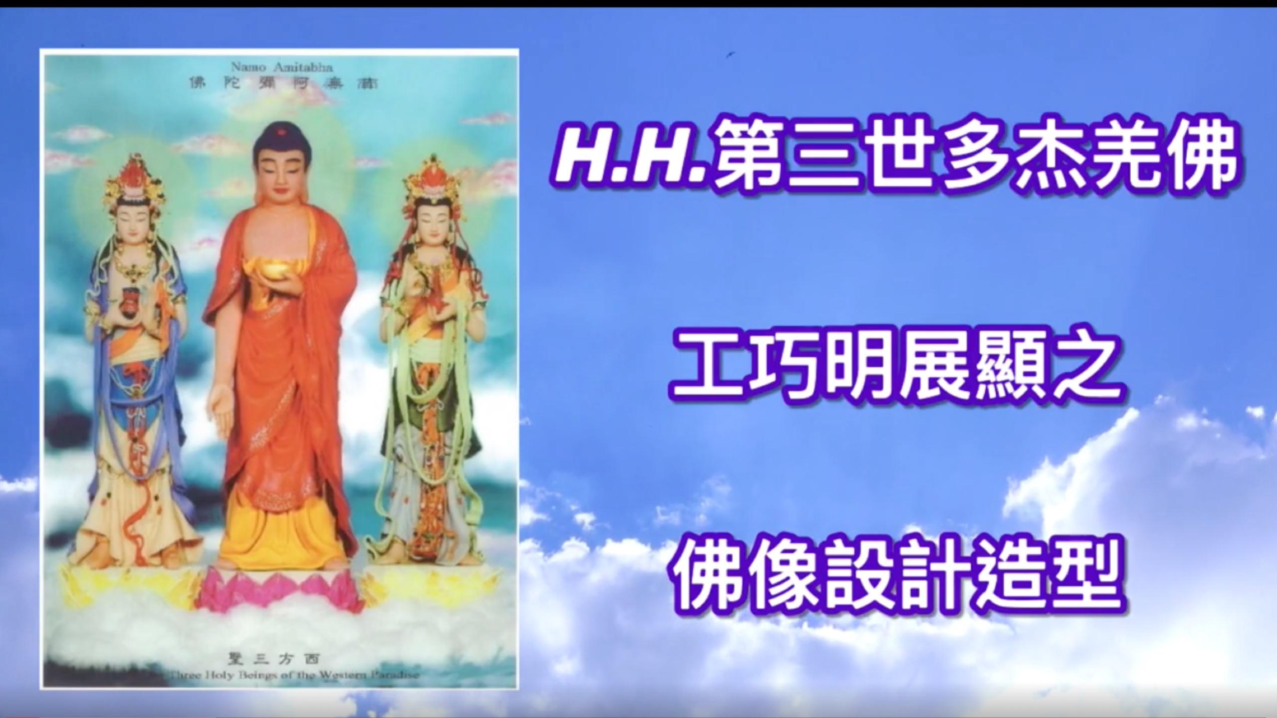 H.H.第三世多杰羌佛 工巧明展顯之佛像設計造型
