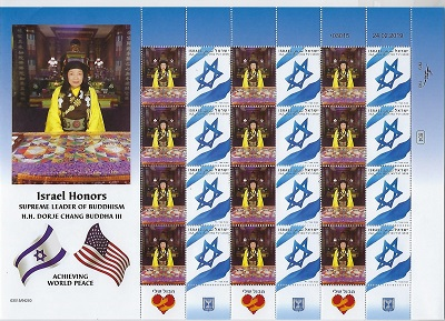 以色列 (Israel)郵票