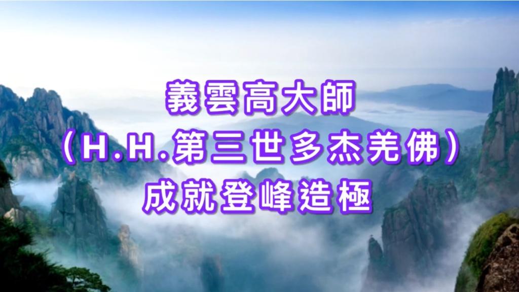 義雲高大師(H.H.第三世多杰羌佛)成就登峰造極