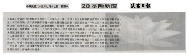 仰諤益西諾布大法王 佛法奇蹟-佛教新聞(民眾日報)