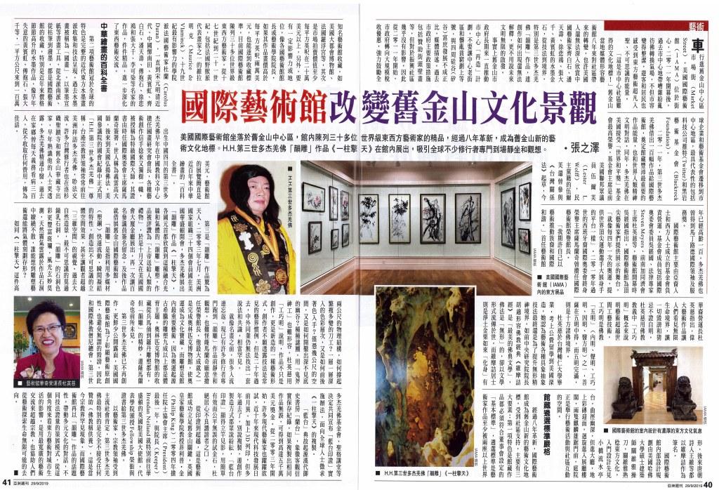國際藝術館改變舊金山文化景觀《亞洲周刊》2019年9月29日 第33卷 38期