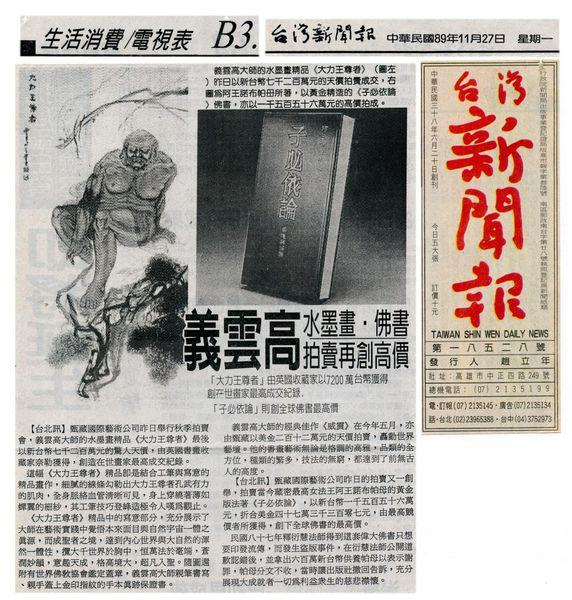 義雲高(H.H.第三世多杰羌佛)水墨畫‧佛書拍賣再創高價