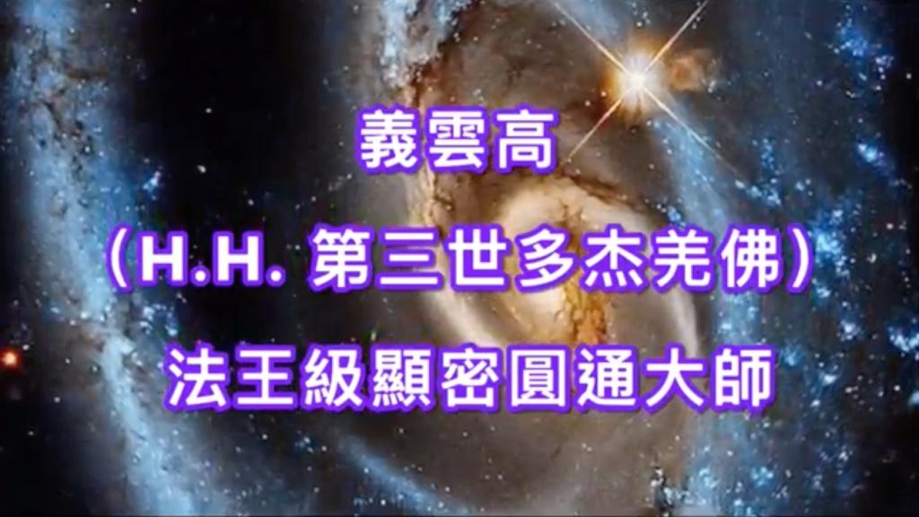 義雲高(H.H. 第三世多杰羌佛) 法王級顯密圓通大師