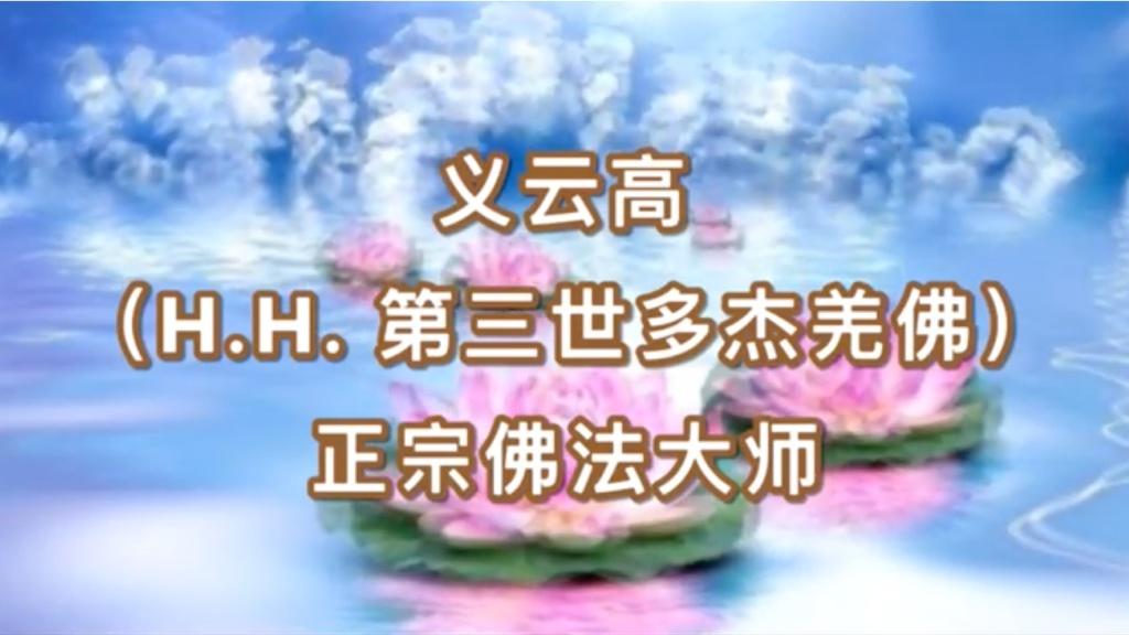 义云高(H.H. 第三世多杰羌佛)正宗佛法大师