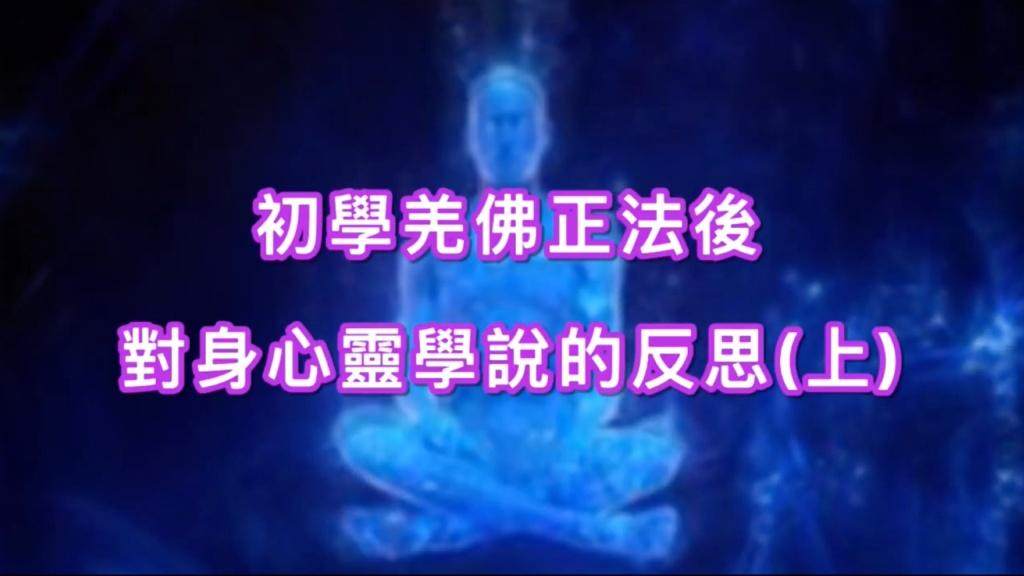 初學羌佛正法後對身心靈學說的反思(上)