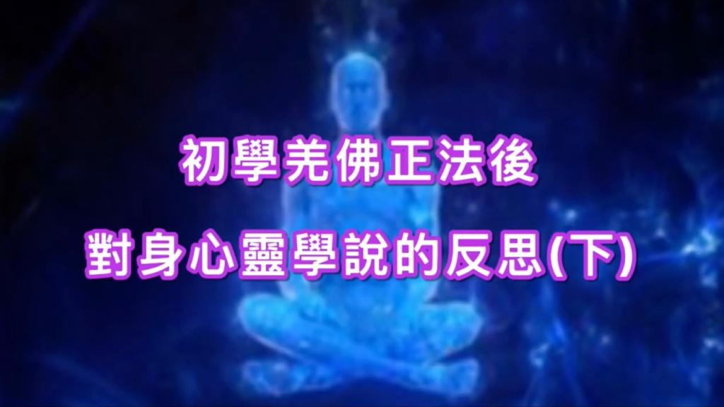 初學羌佛正法後對身心靈學說的反思(下)