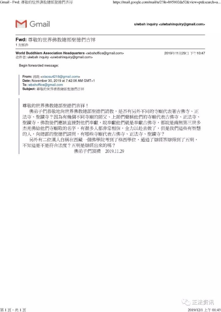 世界佛教總部收到佛弟子來信,原文提問: