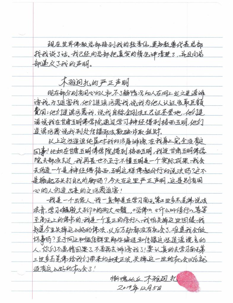 木雅迥扎解釋揭發材料的聲明