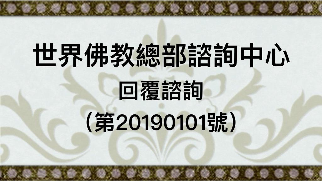 世界佛教總部諮詢中心回覆諮詢(第20190101號)