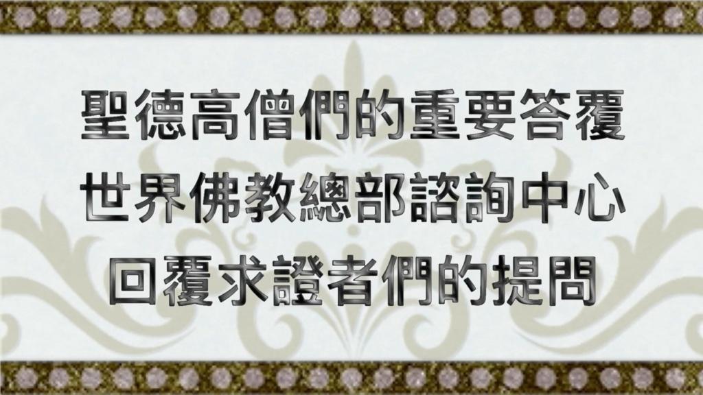 聖德高僧們的重要答覆 世界佛教總部諮詢中心回覆求證者們的提問