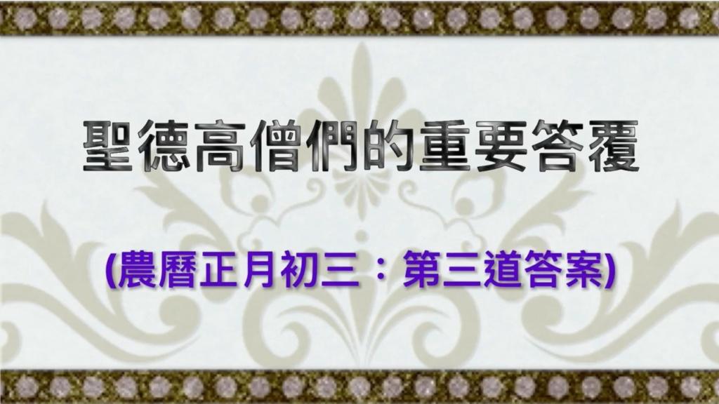 聖德高僧們的重要答覆(農曆正月初三:第三道答案)(視頻)