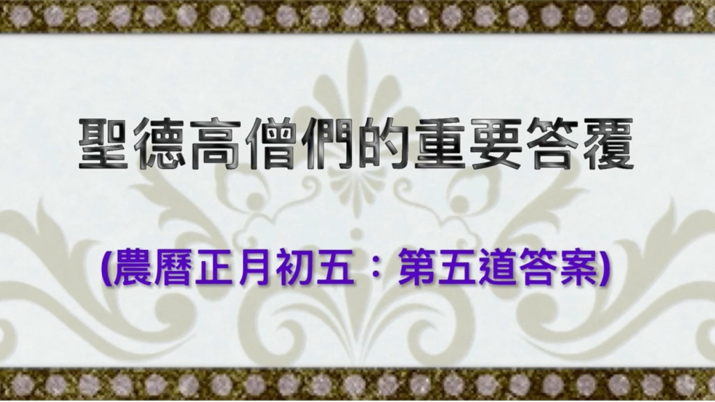 聖德高僧們的重要答覆(農曆正月初五:第五道)(視頻)