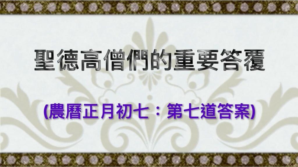 聖德高僧們的重要答覆 (農曆正月初七:第七道答案)