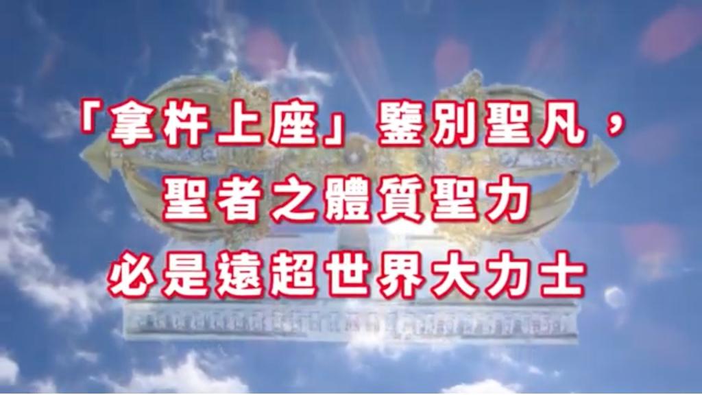 「拿杵上座」鑒別聖凡, 聖者之體質聖力必是遠超世界大力士