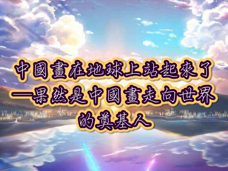 中國畫在地球上站起來了—果然是中國畫走向世界的奠基人