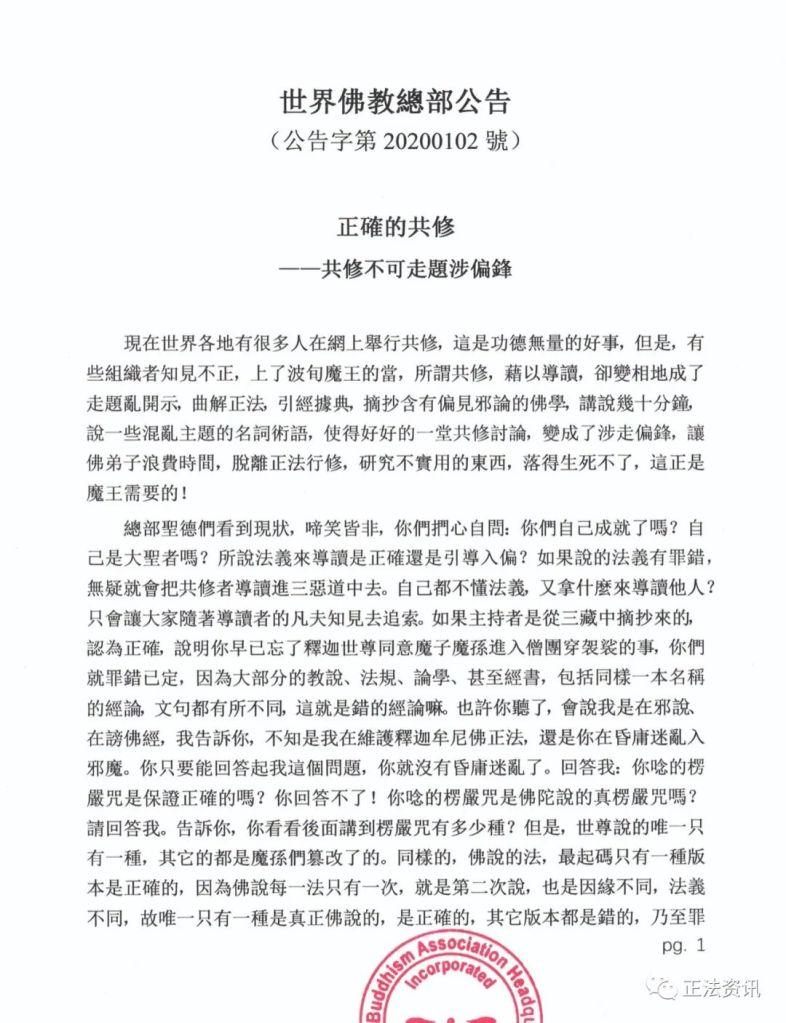 世界佛教總部公告(公告字第20200102號)正確的共修——共修不可走題涉偏鋒