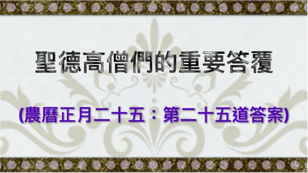 聖德高僧們的重要答覆(農曆正月二十五:第二十五道答案)