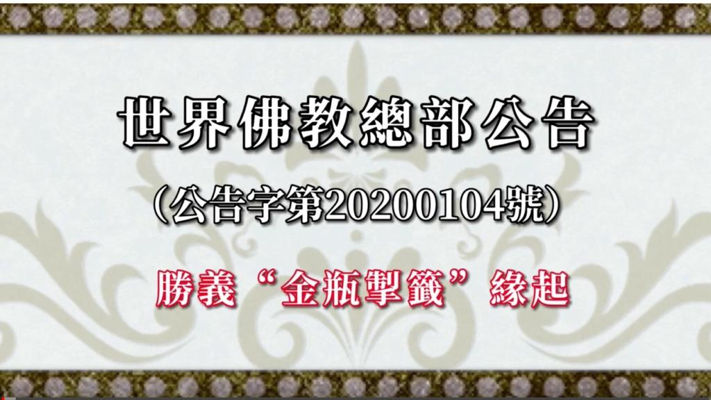 """世界佛教總部公告(公告字第20200104號) 勝義""""金瓶掣籤""""緣起"""