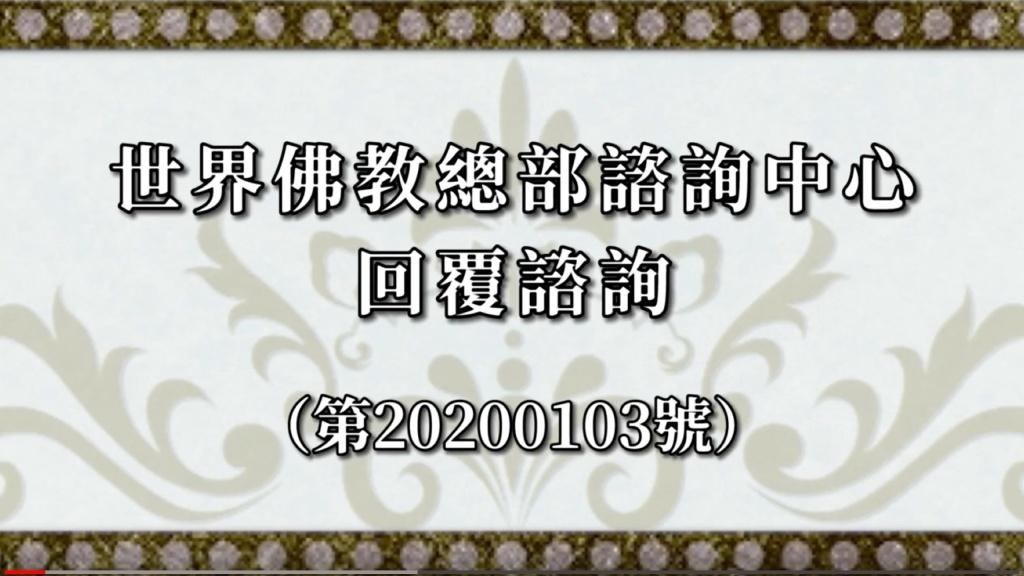 世界佛教總部咨詢中心回覆咨詢(第20200103號)