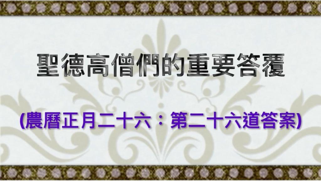 聖德高僧們的重要答覆 (農曆正月二十六:第二十六道答案)
