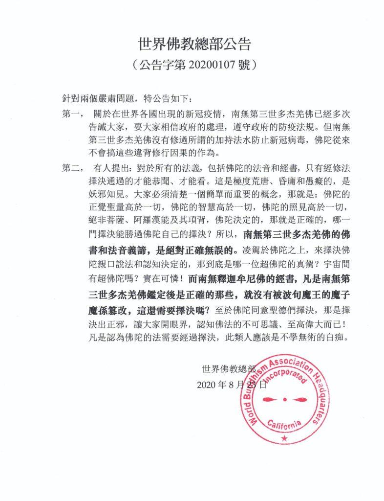 世界佛教總部公告(公告字第20200107號)