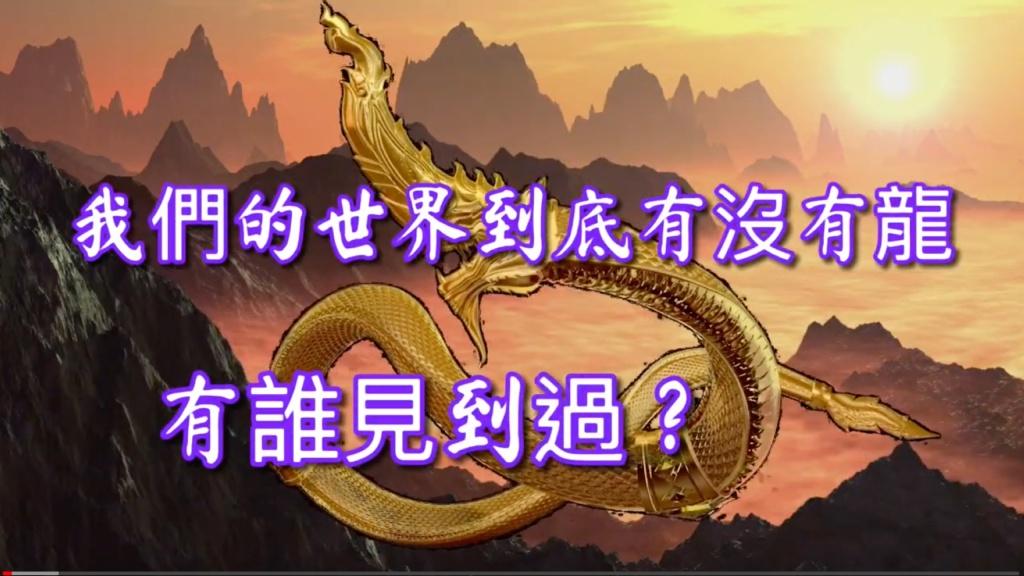 我們的世界到底有沒有龍,有誰見到過?