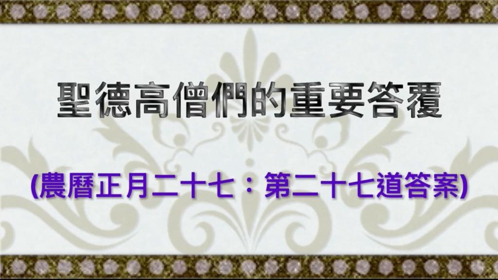 聖德高僧們的重要答覆(農曆正月二十七:第二十七道答案)