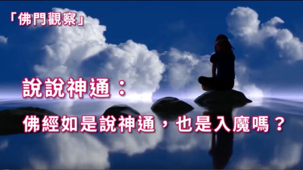 「佛門觀察」說說神通:佛經如是說神通,也是入魔嗎?