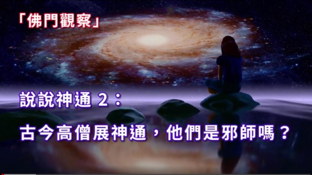 「佛門觀察」說說神通 2:古今高僧展神通,他們是邪師嗎?