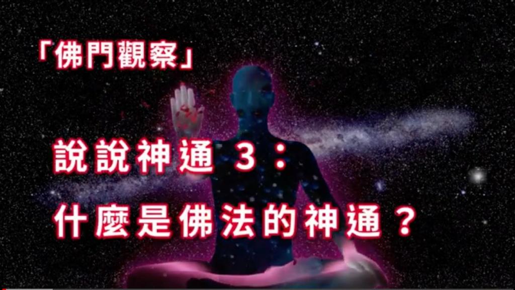 《佛門觀察》說說神通3:什麼是佛法的神通?
