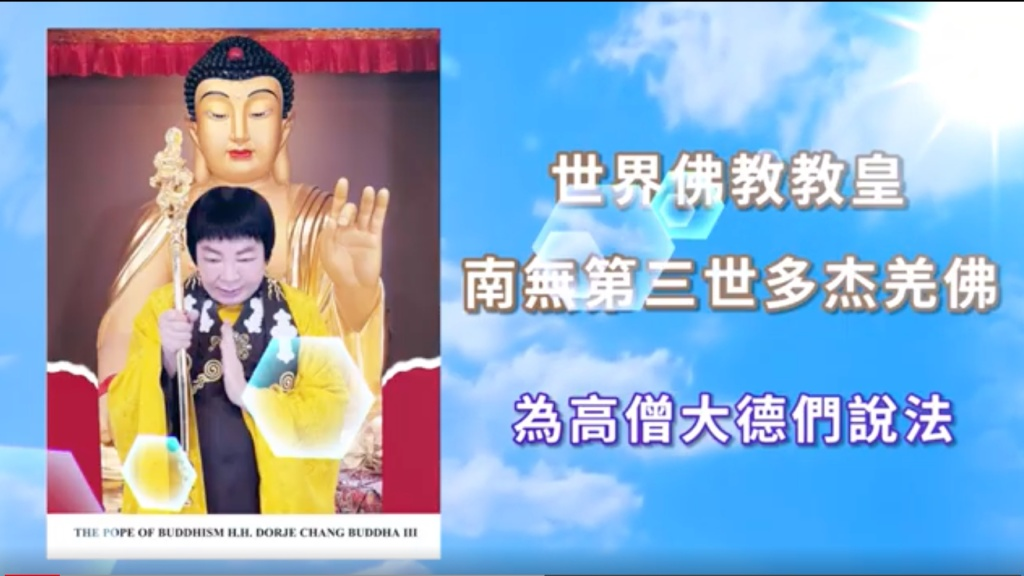 世界佛教教皇南無第三世多杰羌佛