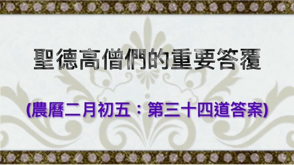 聖德高僧們的重要答覆(農曆二月初五:第三十四道答案)
