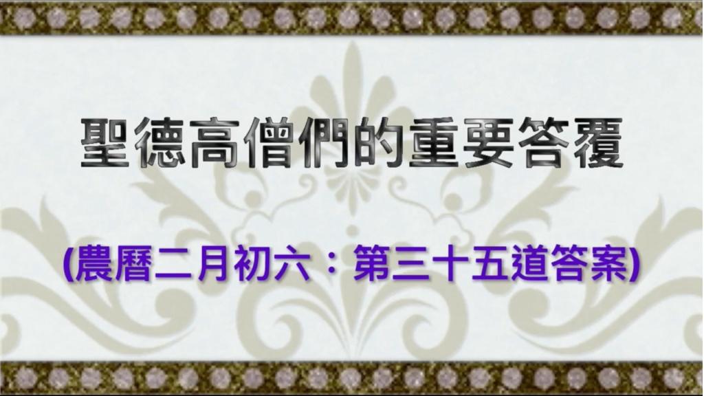 聖德高僧們的重要答覆(農曆二月初六:第三十五道答案)