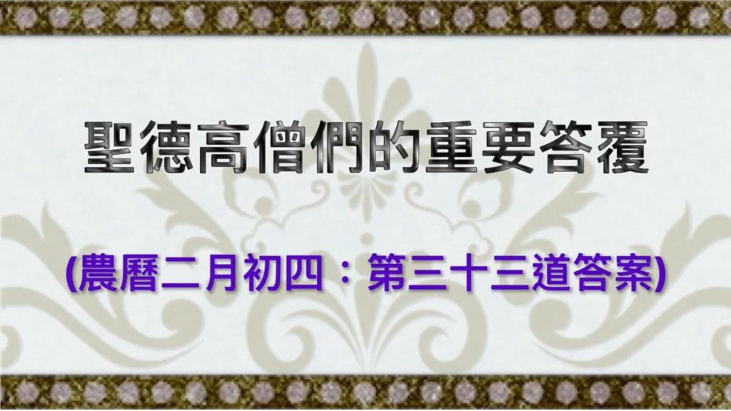 聖德高僧們的重要答覆(農曆二月初四:第三十三道答案)