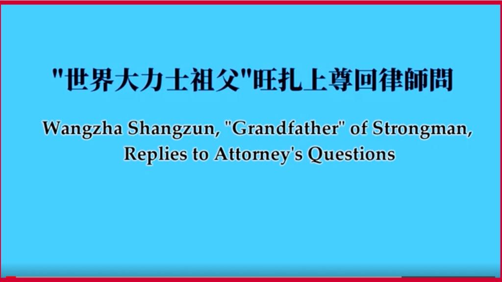 """""""世界大力士""""祖父旺扎上尊回律師問"""