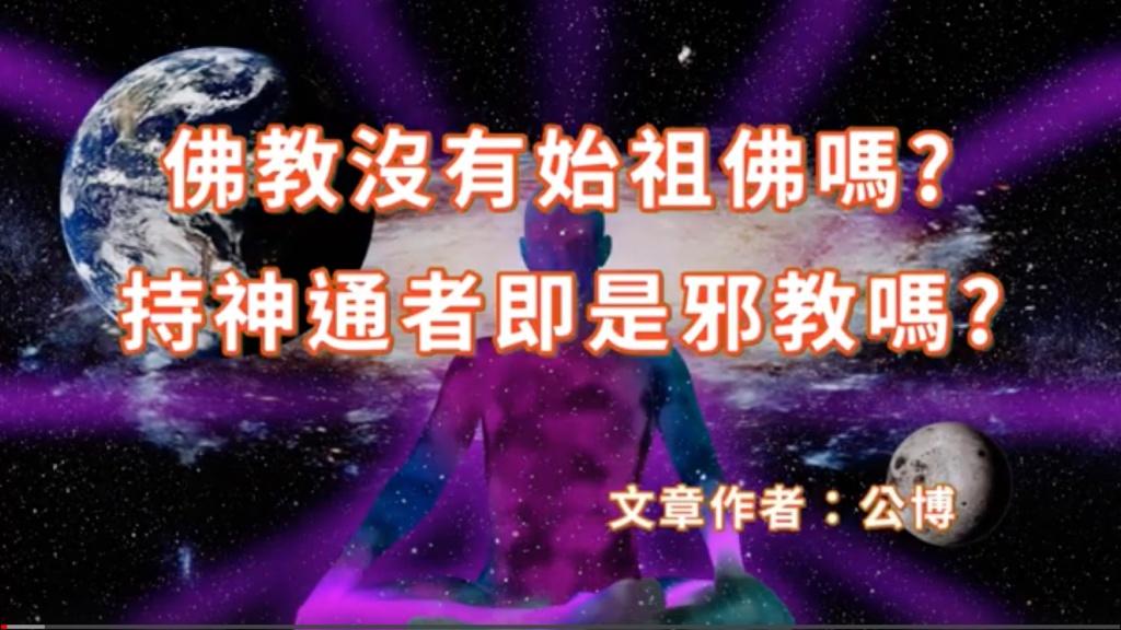 佛教沒有始祖佛嗎? 持神通者即是邪教嗎?