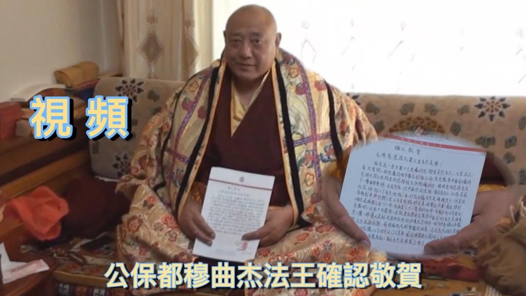 國際佛教僧尼總會嚴正聲明 20210208(視頻)