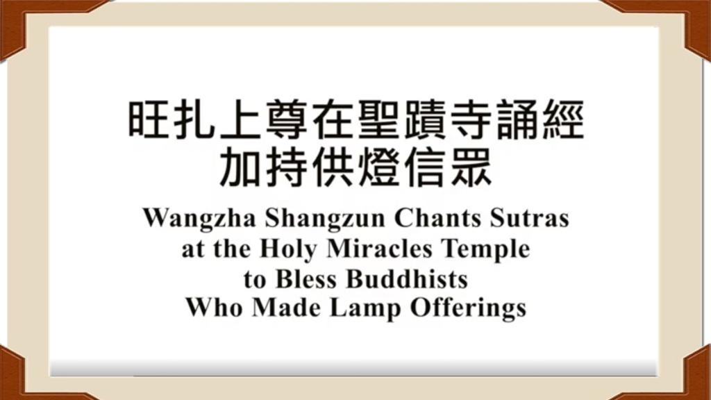 旺扎上尊 Wangzha Shangzun